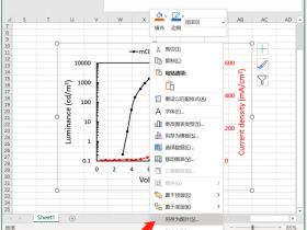 Excel科研绘图之如何导出高清图片?