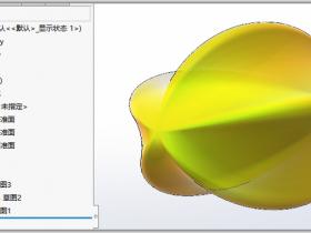 Solidworks扫描功能之简单绘制出一个杨桃
