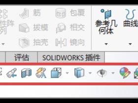 在Solidworks前导视图中添加常用工具按钮,提高效率